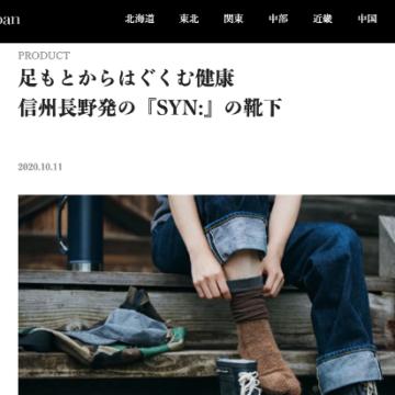 「Discover Japan」Webに掲載いただきました